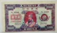 Čína – tzv. Pohřební bankovka