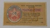 Rusko 1 Rubl 1919
