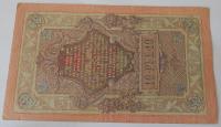 Rusko 10 Rubl 1909