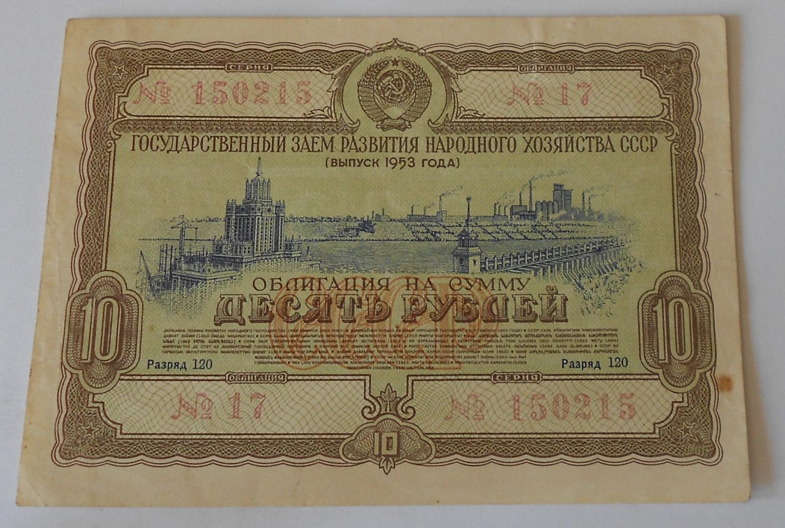 Rusko 10 Rubl, oblastní bankovka