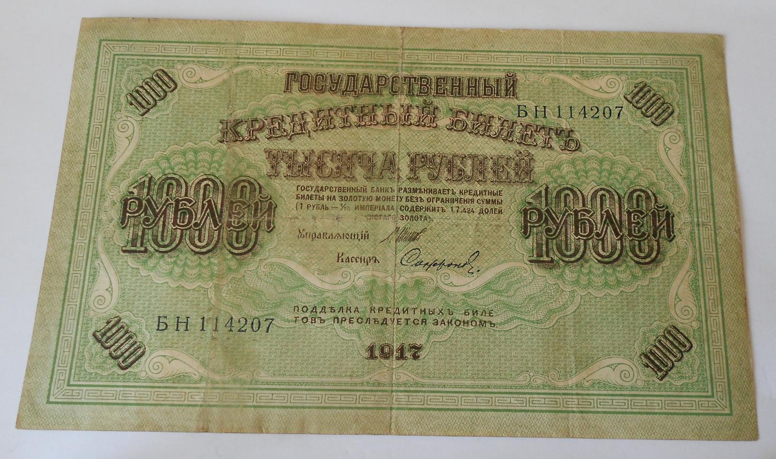 Rusko 1000 Rubl 1917