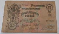 Rusko 25 Rubl 1909