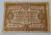 Rusko 25 Rubl, oblastní bankovka