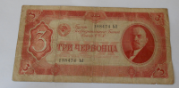 Rusko 3 Červonce 1937 V. I. Lenin