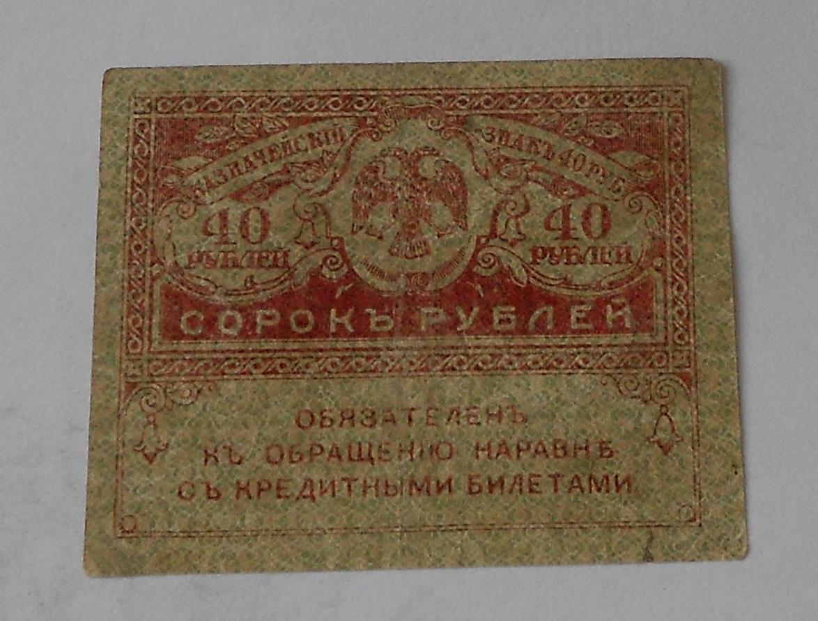 Rusko 40 Rubl, oranžová