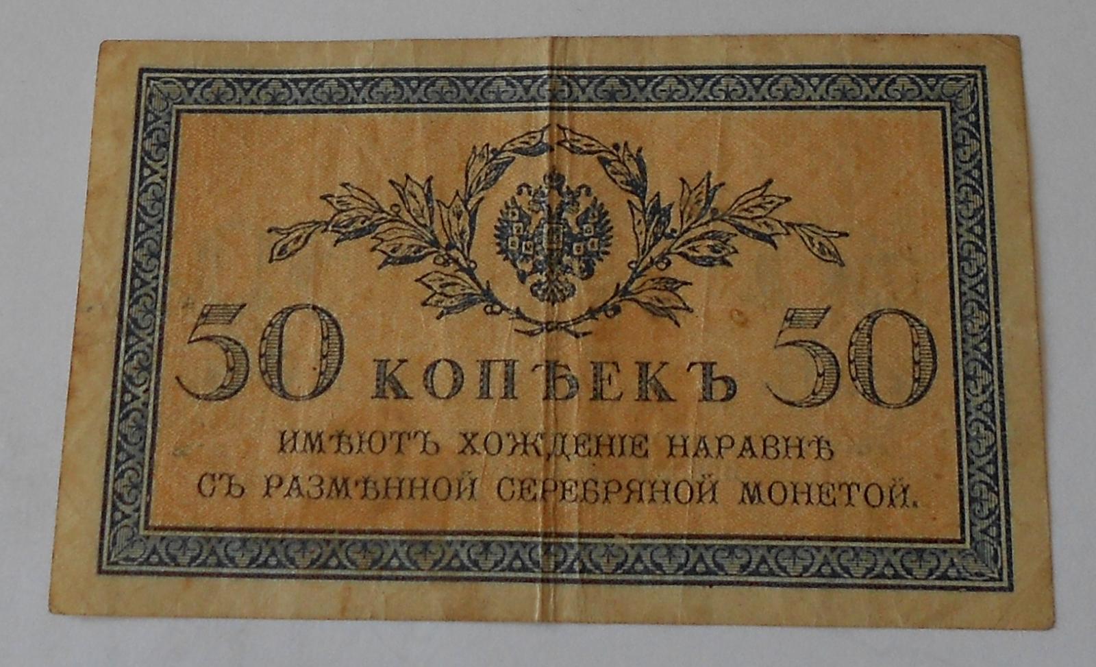 Rusko 50 Kopějka