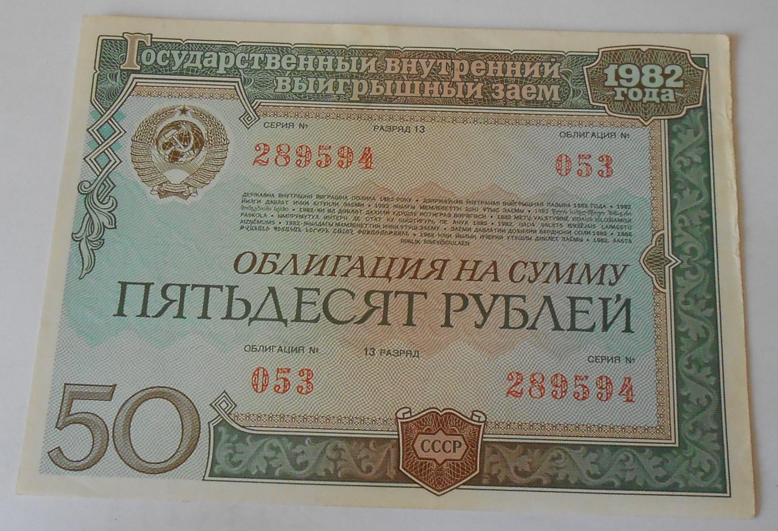 Rusko 50 Rubl 1982, oblastní bankovka