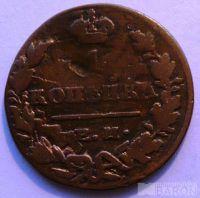 Rusko 1 Kopějka 1829