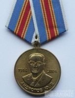 Rusko 90 let narození Jurije Andropova