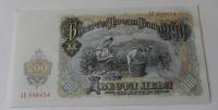 Bulharsko 200 Leva 1951