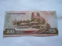100 Won, 1992 Severní Korea