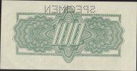 100K/1944-Tato/, stav 0 perf. SPECIMEN nahoře, série AE - číslovač Moskva I velká
