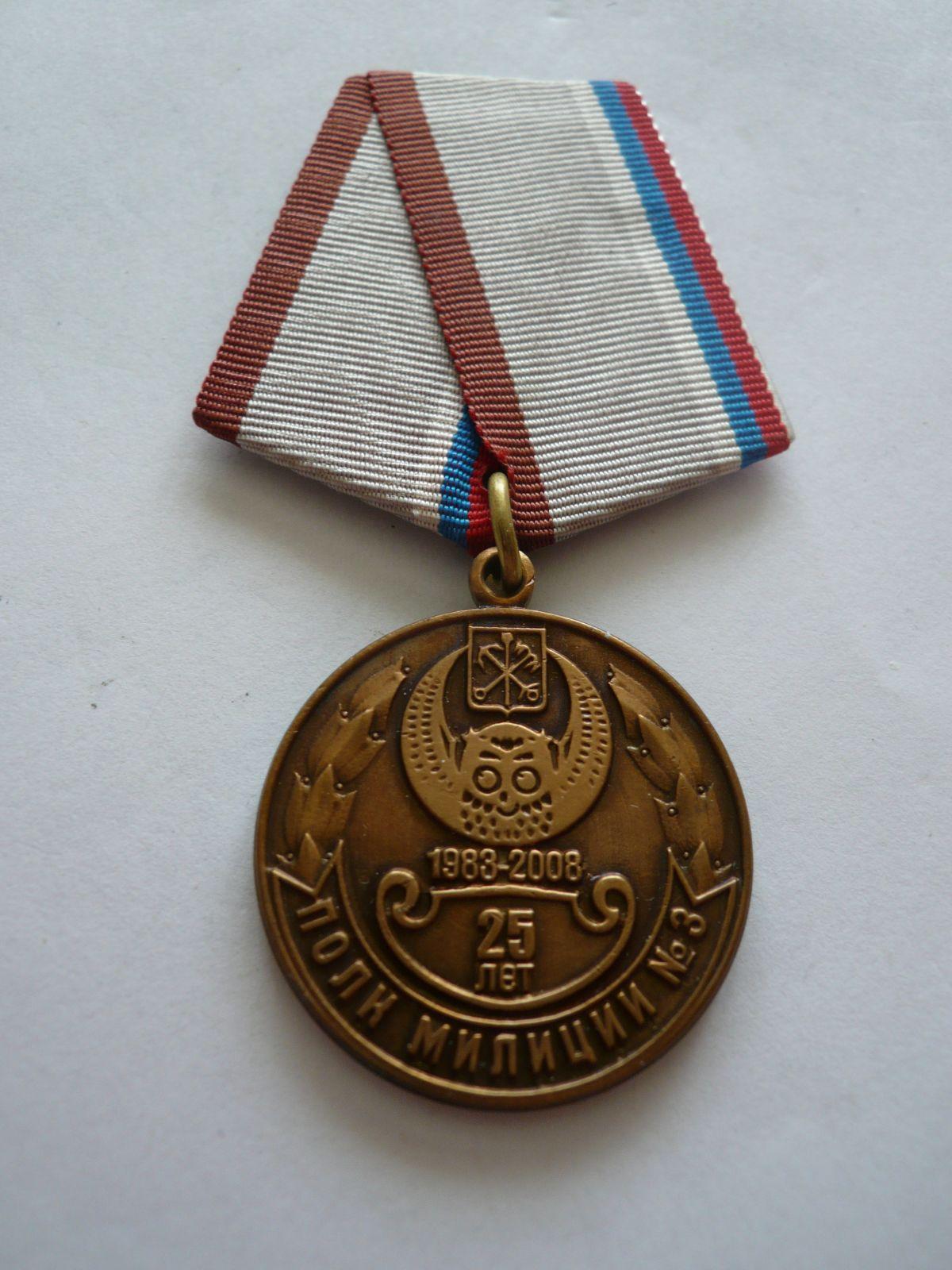 25 let milice - pluk 8, Rusko