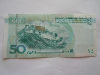 50 Yuan, 2019 Čína