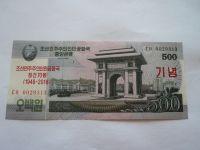 500 Won, 1948-2018, Severní Korea