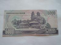 5000 Won, 2006, Severní Korea