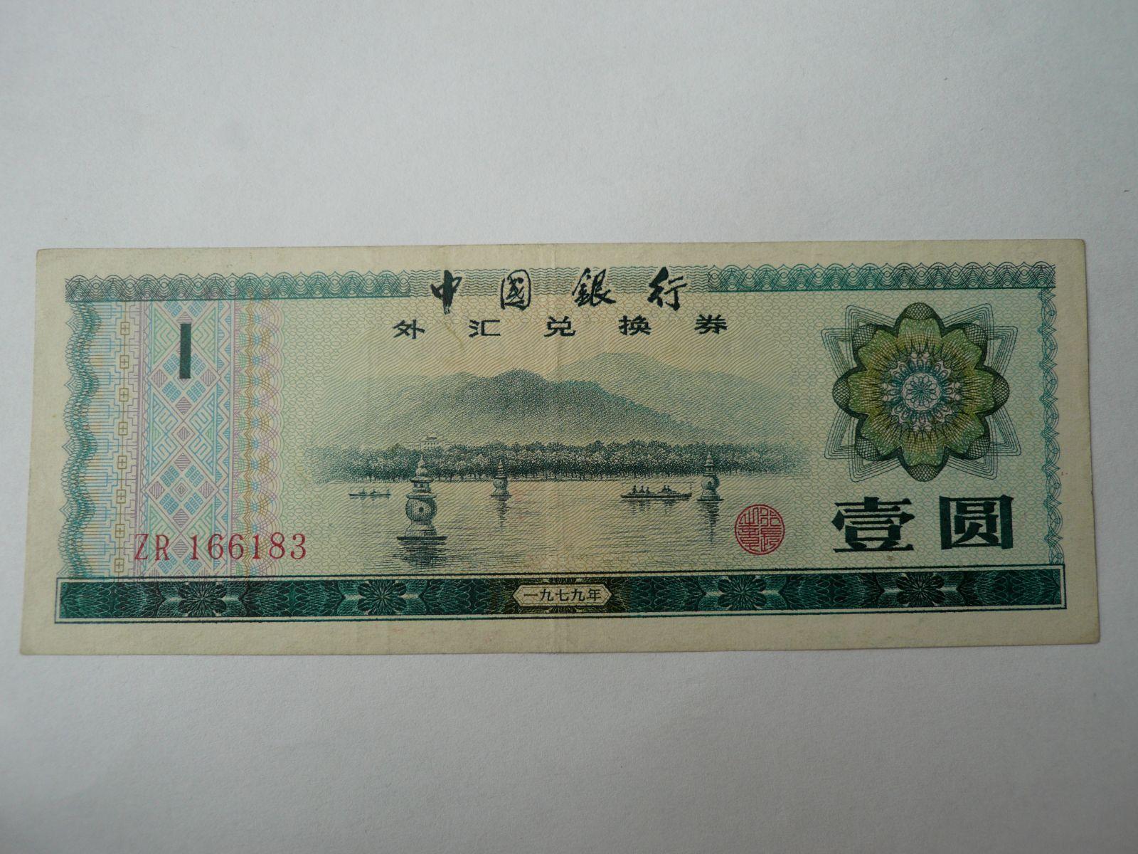 1 Yuan, jezero-zelená, Čína