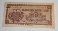 Bulharsko 200 Leva 1944