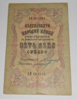 Bulharsko 5 Leva 1910