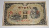 Japonsko 100 Yen 1944