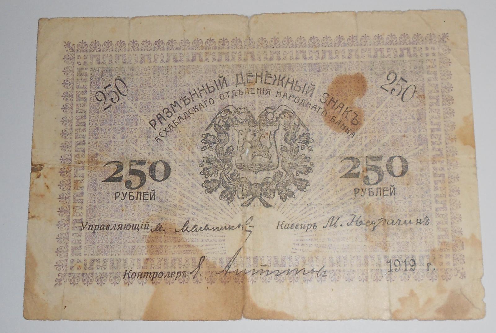 Rusko 250 Rubl 1919