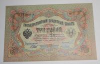 Rusko 3 Rubl 1905