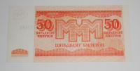 Rusko 50 Bilet Mavrodi