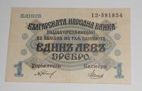 Srbsko 1 Leva 1916