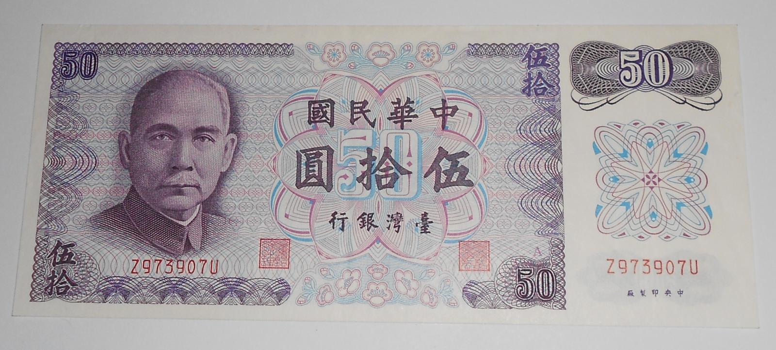 Taiwan 50 Yun 1982
