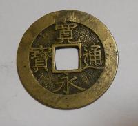 Čína Casch 17. století