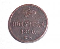 Rusko 1/4 Kopějka 1850
