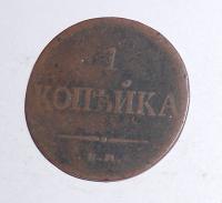 Rusko 1 Kopějka 1834