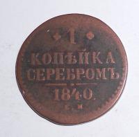 Rusko 1 Kopějka 1840