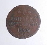 Rusko 1 Kopějka 1844