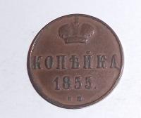 Rusko 1 Kopějka 1855, stav