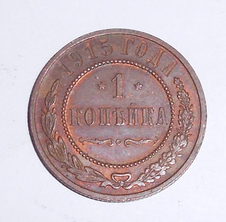 Rusko 1 Kopějka 1915