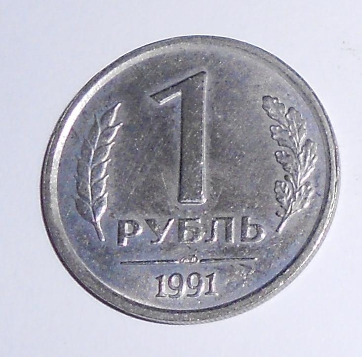 Rusko 1 Rubl 1991