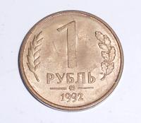Rusko 1 Rubl 1992