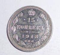 Rusko 15 Kopějka 1913