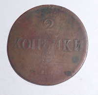 Rusko 2 Kopějka 1837 EM