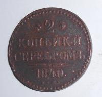 Rusko 2 Kopějka 1840 EU