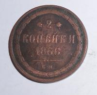 Rusko 2 Kopějka 1866 EU