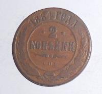 Rusko 2 Kopějka 1884