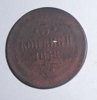 Rusko 3 Kopějka 1858