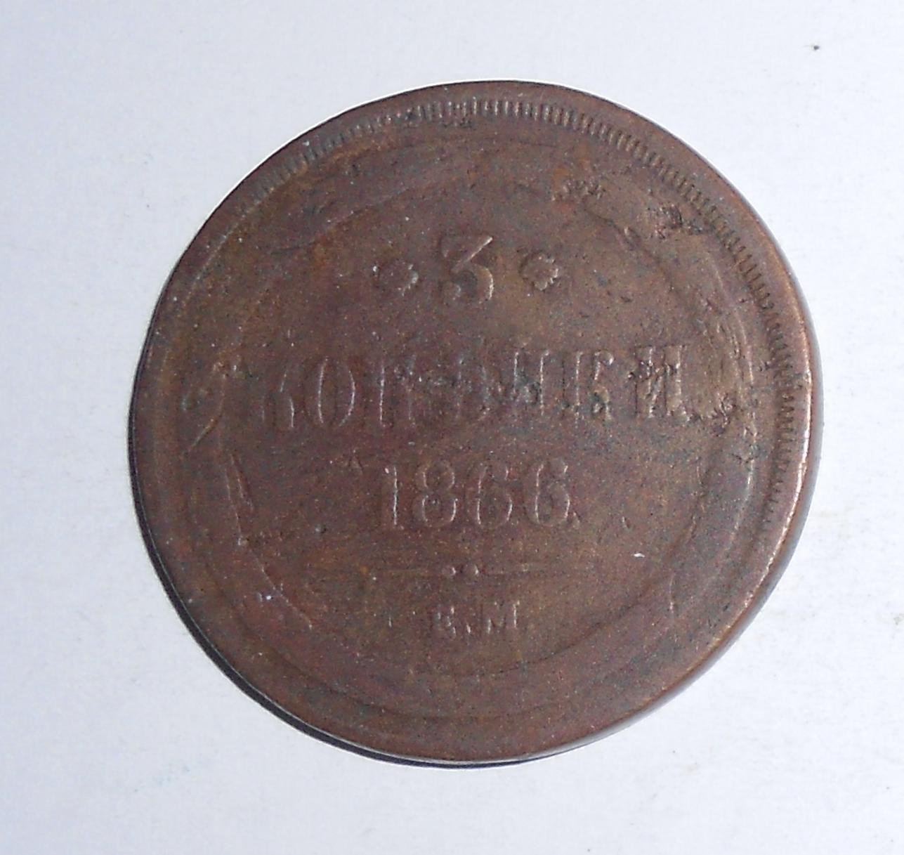 Rusko 3 Kopějka 1866