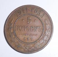 Rusko 5 Kopějka 1911