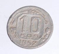 Rusko – SSSR 10 Kopějka 1952