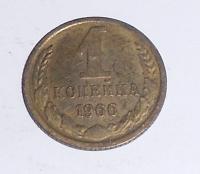 SSSR 1 Kopějka 1966