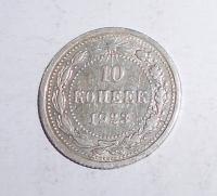SSSR 10 Kopějka 1923