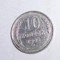 SSSR 10 Kopějka 1925